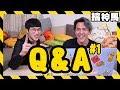 【Q&A】這...是神馬QnA問題呀 留下你的翻桌問題