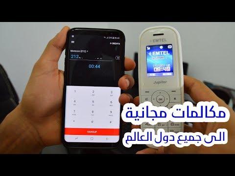 أحصل على مكالمات مجانية الى اي بلد في العالم عن طريق هذا التطبيق الخرافي !! لا تضيع الفرصة !!! thumbnail