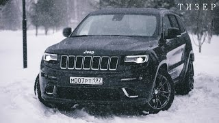 Тизер. Jeep Grand Cherokee SRT (WK2) V8 6.4 470 л.с (2015).Kirill Troitsky
