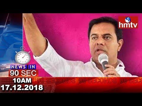 10am News In 90 Seconds | Latest Telugu News In 90 Seconds | 28.10.2018 | hmtv