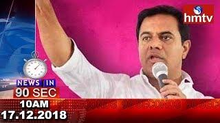 10am News In 90 Seconds   Latest Telugu News In 90 Seconds   28.10.2018   hmtv