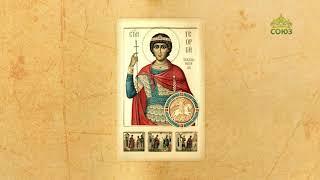 Церковный календарь. 16 ноября 2020. Святой великомученик Георгий Победоносец