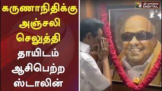 கருணாநிதிக்கு அஞ்சலி செலுத்தி தாயிடம் ஆசிபெற்ற ஸ்டாலின் | MK Stalin | DMK | #PTDigital