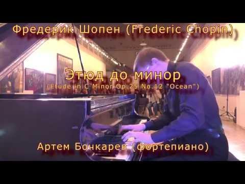 Шопен Фредерик - Этюд (до-диез минор), op.25 №7