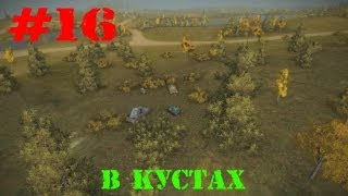 Вся правда о World of Tanks 16 часть