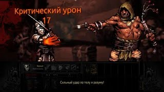 Лучшая РПГ Игра 2016 Darkest Dungeon №1