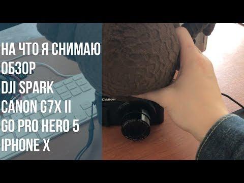 На что я снимаю видео: тест и обзор Canon G7X II, Дрон DJI Spark, Go Pro Hero.