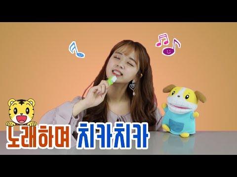 쌔미TV - 노래하는 칫솔로 치카치카 (15개월)