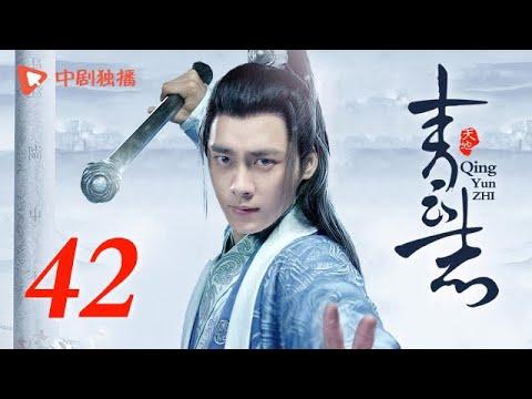 青云志 (TV 版) 第42集 | 诛仙青云志