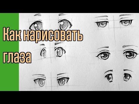 Видео как нарисовать глаза аниме карандашом
