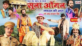 New Bhojpuri Nautanki 2019 - सूना आंगन नफ़रत की आग (भाग -6) - Dehati Nautanki Tamsaha