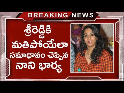Bigg Boss 2 Nani Wife Anjana Comments on Sri Reddy | Nani & Sri Reddy Latest News | Tollywood Nagar
