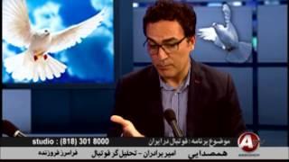 """""""تجاوز به نوجوانان در آکادمی فوتبال در ایران"""" امیر برادران 14-02-07"""