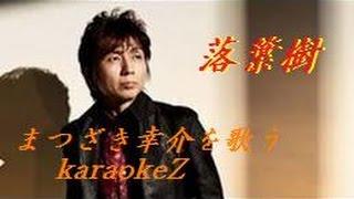 落葉樹 まつざき幸介 cover by karaokeZ