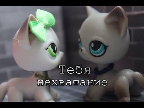 LPS:~Тебя нехватание~ 11 серия Она снова влюбилась в меня!
