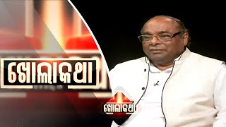 Khola Katha Ep 586 | 14 Feb 2019 | Exclusive Interview with Dr. Damodar Rout | OTV