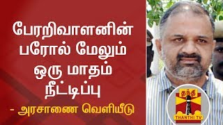 BREAKING NEWS | GO released by extending Perarivalan's parole by one month | Thanthi Tv
