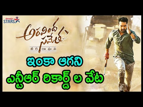 Aravinda Sametha Trailer Breaking Records | #aravindasamethatrailer | Jr NTR | Pooja Hegde | Telugu