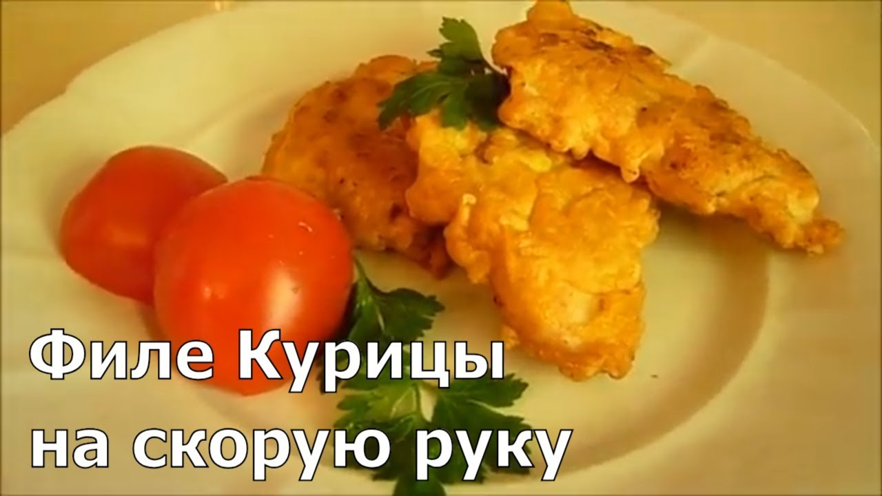 102Блюда из курицы рецепты на скорую руку