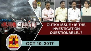 (10/10/2017) Ayutha Ezhuthu | Gutka issue: Is the investigation questionable..? | Thanthi TV