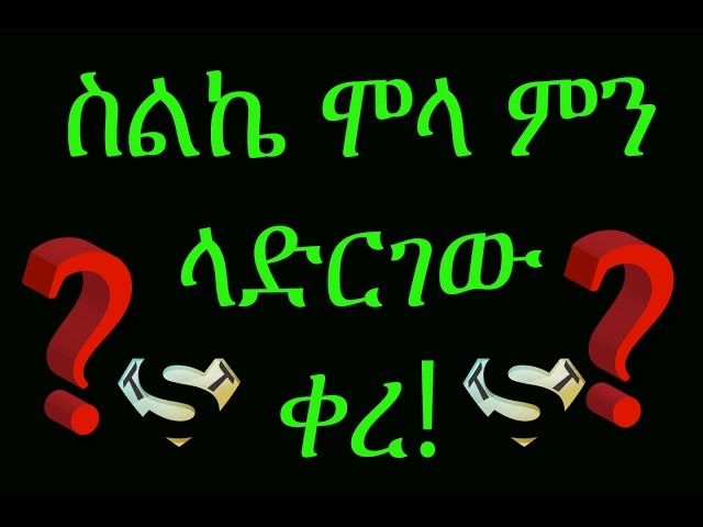 [ Amharic ] How to Clean up junk files from our phone