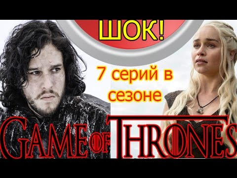 Игра престолов 7 сезон 7, 8 серия на русском смотреть ...