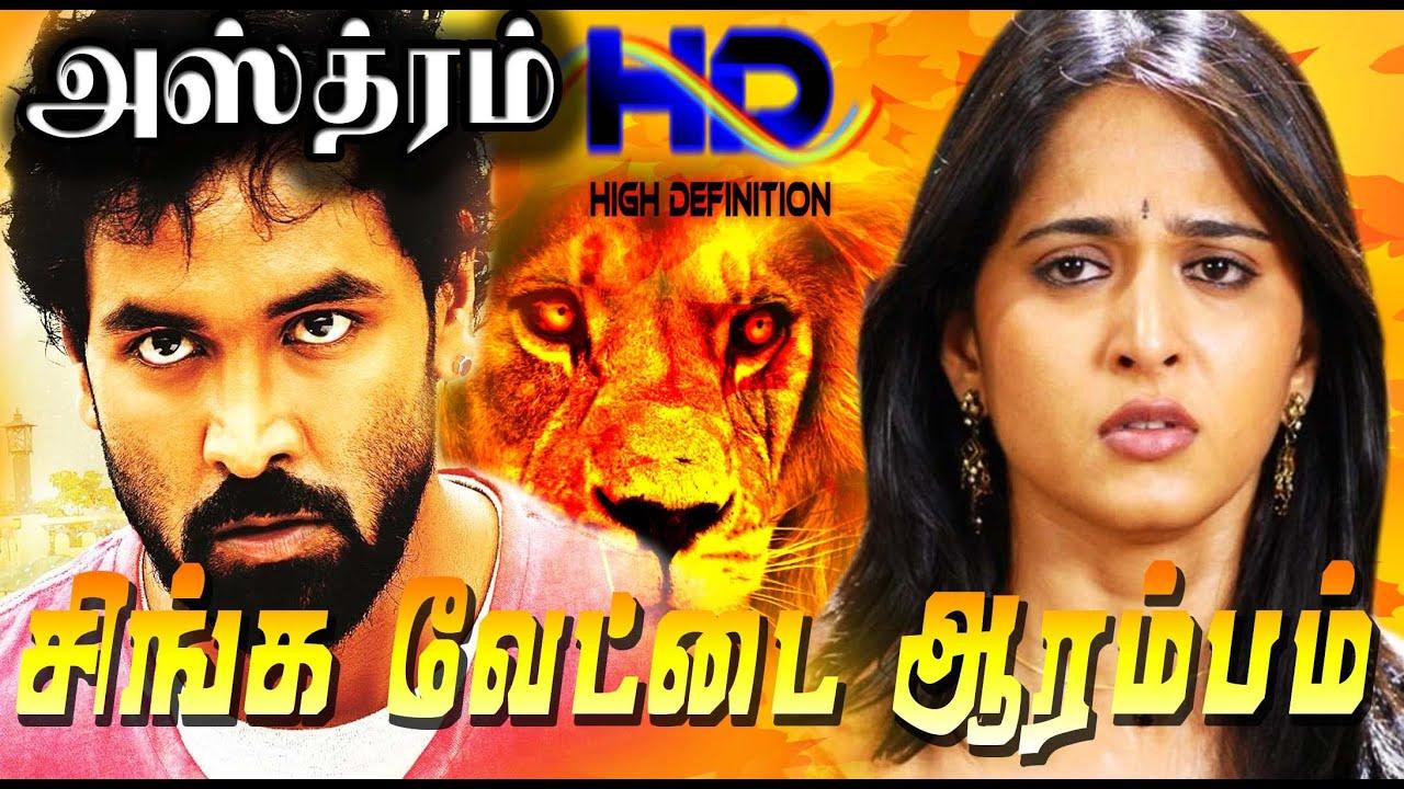 Tamil full Movie Latest | ASTHRAM | Vishnu Vardhan Babu & Anushka Shetty | Jackie Shroff