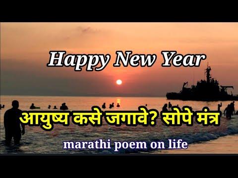 motivational marathi kavita sankalp on resolution/ संकल्प माणुसकीचा, नववर्षावर मराठी कविता