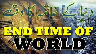 End of The World Predictions | دنیا کے خاتمہ کا دن