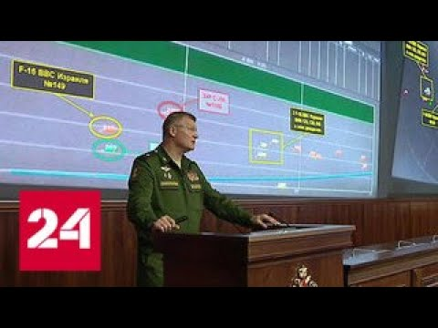 Минобороны предоставило новые данные по гибели Ила - Россия 24