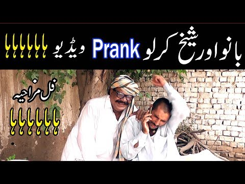 Banu our shekh kirlo Prank video very funny You TV