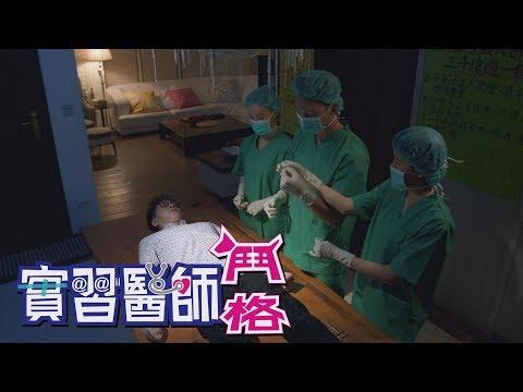 台劇-實習醫師鬥格-EP 216