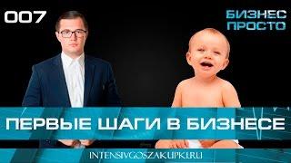 Первые шаги в бизнесе - Бизнес Просто от Валерия Овечкина.  Реально смешное видео!