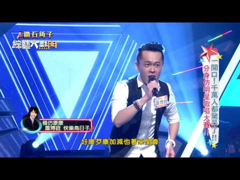 【模仿 康康】【蕭博銓 - 快樂鳥日子】綜藝大熱門