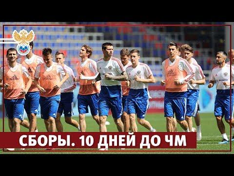 Сборы. 10 дней до ЧМ l РФС ТВ