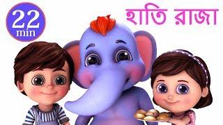 হাতি রাজা | Hathi Raja Kahan Chale | Bengali Rhymes for Children