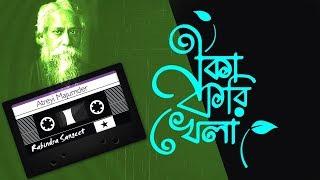 Eka Kori khela | Rabindra Sangeet | Atreyi Majumder| Top Rabindra Sangeet