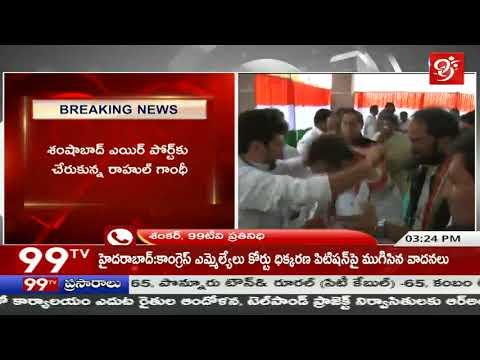 హైదరాబాద్ చేరుకున్న రాహుల్ గాంధీ | Rahul Gandhi Reaches Hyderabad | Telangana | 99TV