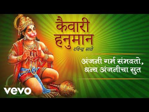 Download Lagu Anjani Garbha Sambhuto - Full Song Audio | Kaiwari Hanuman | Ravindra Sathe MP3 Free
