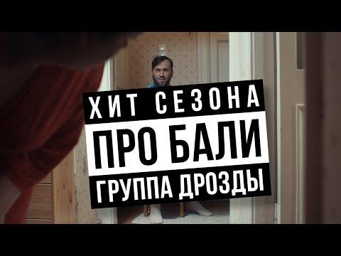 """ДРОЗДЫ - Бали (продолжение """"Не танцую"""")"""