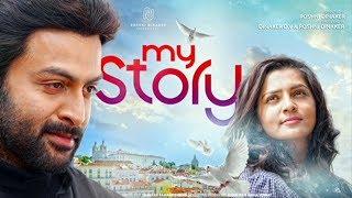 My story Official Trailer | Prithviraj Sukumaran,Parvathy | Roshni Dinaker