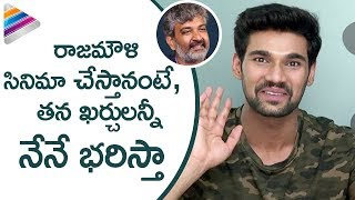 Bellamkonda Srinivas about Movie with SS Rajamouli | Jaya Janaki Nayaka Movie Interview | Rakul