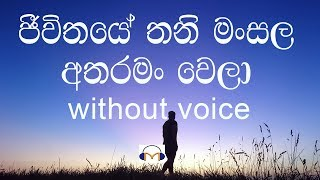 Jeewithaye Thani Mansala Karaoke (without voice) ජීවිතයේ තනි මංසල අතරමං වෙලා