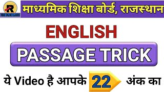 RBSE/BSER CLASS-10TH ENGLISH PASSAGE  TRICK
