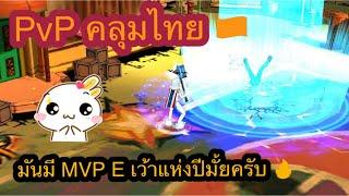 Zone4 no limit : PvP คลุมไทย ( Thailand Mantle ) [ MVP E เว้า ]