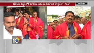Minister Ganta Srinivasa Rao Visit Tirumala - Special Worships - #APPolitics  - netivaarthalu.com
