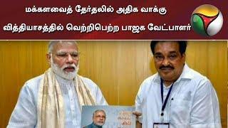 மக்களவைத் தேர்தலில் அதிக வாக்கு வித்தியாசத்தில் வெற்றிபெற்ற பாஜக வேட்பாளர் | BJP