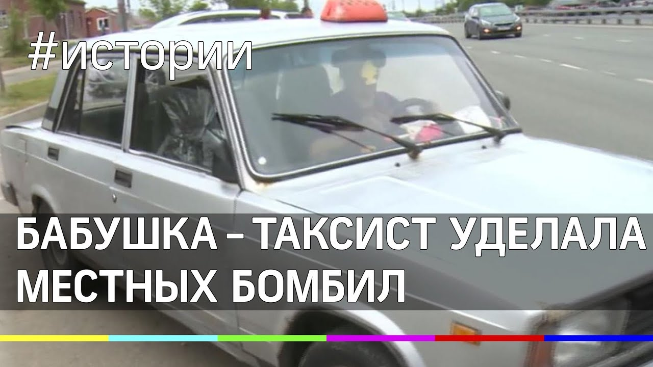 Бабушка-таксист уделывает Андреевку