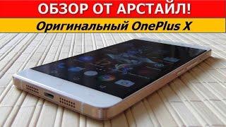 Обзор оригинального OnePlus X (2016) / Арстайл /