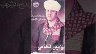 الشيخ ياسين التهامى قصيدة المعرفة